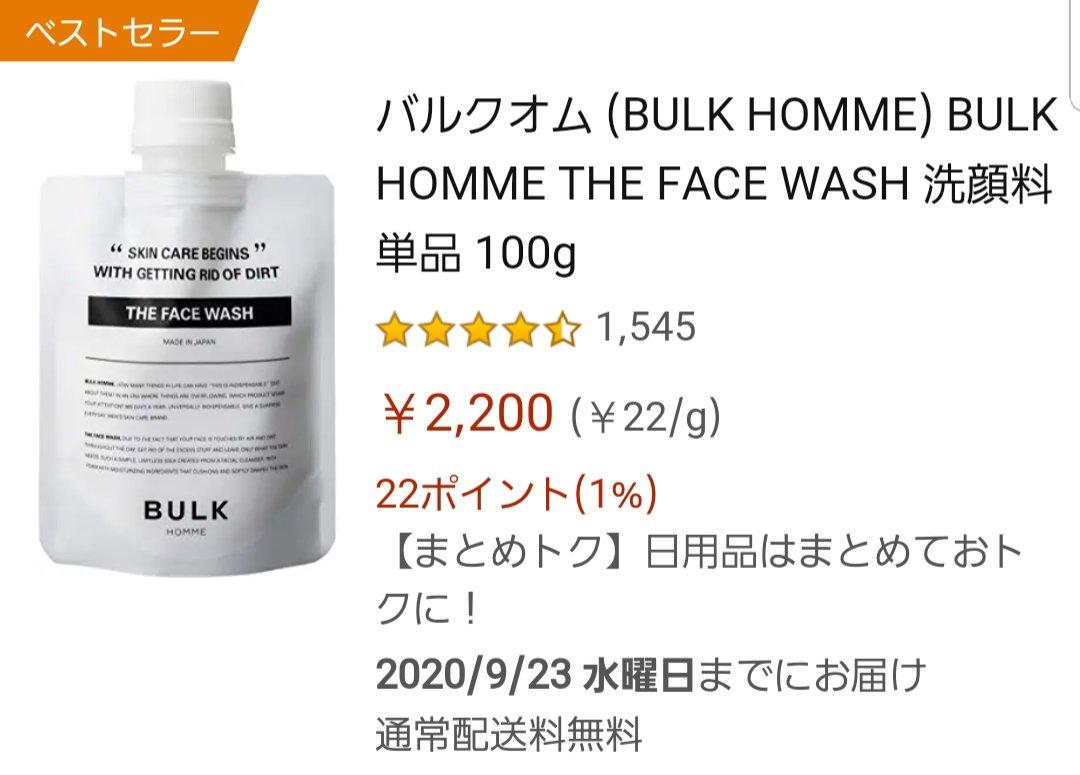 バルクオム洗顔のAmazonでの評価