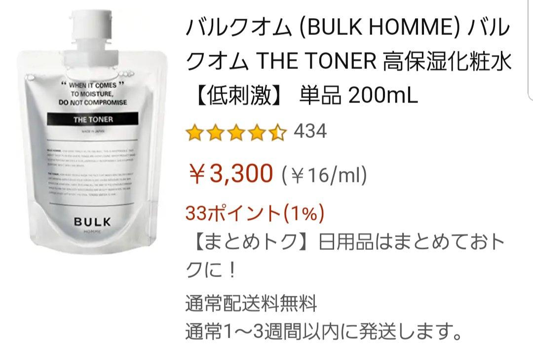 バルクオム化粧水のAmazonでの評価