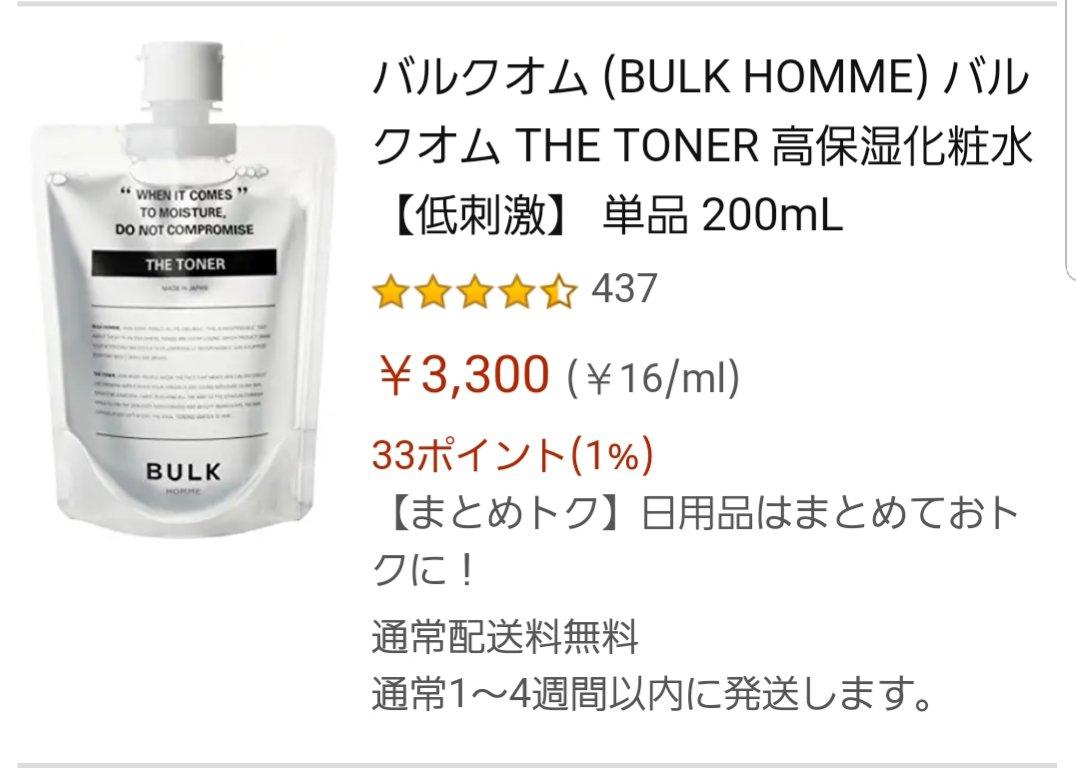 バルクオム化粧水のAmazonでの最安値