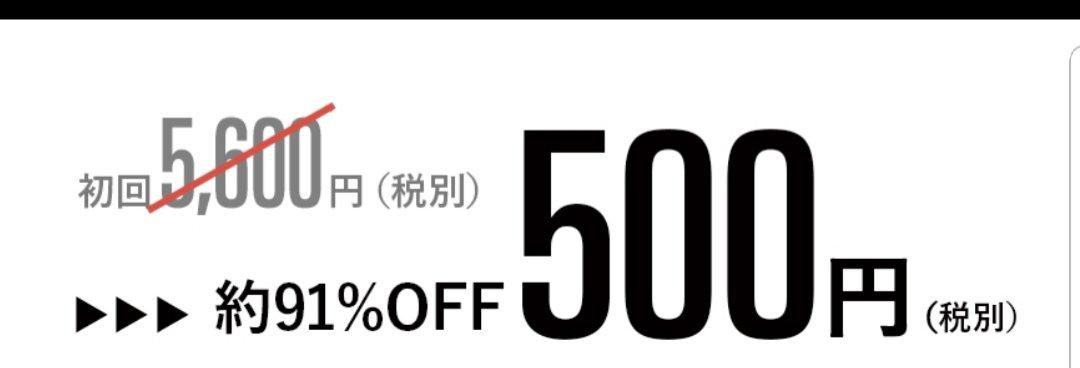 バルクオム公式サイト2ステップコースの値段