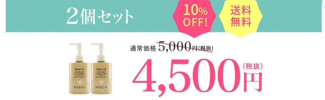 クリアジェル公式サイトの値段