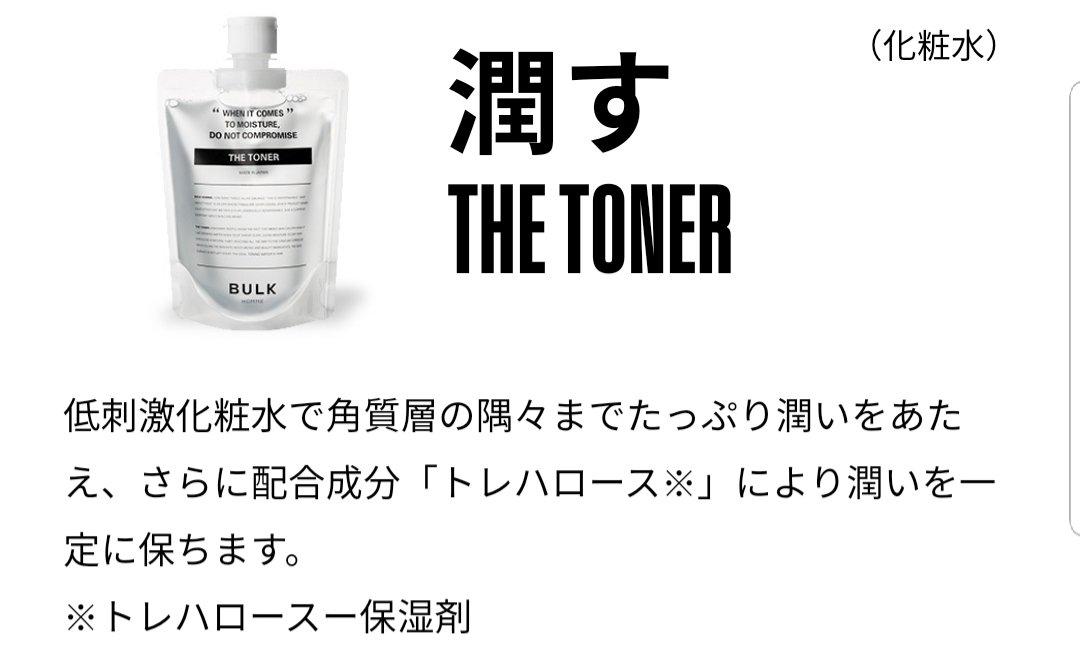 バルクオム化粧水の保湿成分トレハロース